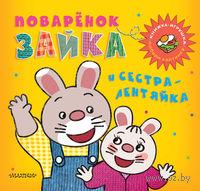 Поваренок Зайка и сестра-лентяйка