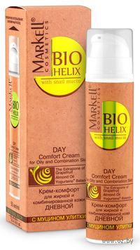 Дневной крем-комфорт с муцином улитки для жирной и комбинированной кожи (50 мл)
