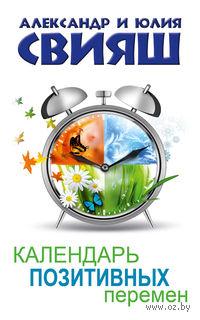 Календарь позитивных перемен (м). Александр Свияш, Юлия Свияш