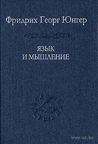 Язык и мышление. Фридрих Георг Юнгер