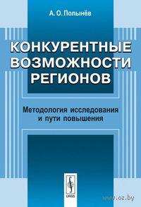 Конкурентные возможности регионов. Методология исследования и пути повышения. А. Полынев