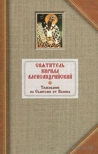 Толкование на Евангелие от Иоанна. Том 1 (в 2 томах). Святитель Кирилл Александрийский