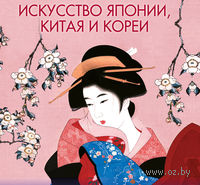 Искусство Японии, Китая и Кореи