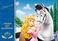 """Альбом для рисования """"Disney. Принцессы 1"""" (40 листов)"""