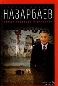 Назарбаев. Между медведем и драконом