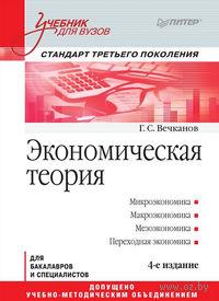 Экономическая теория. Стандарт третьего поколения. Григорий Вечканов