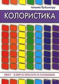 10102505_0_Koloristika_Cvet_-_klyuch_k_k