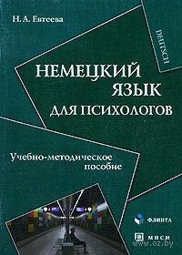 Немецкий язык для психологов. Наталья Евтеева