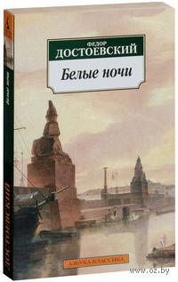 Белые ночи. Федор Достоевский