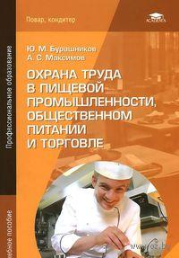 Охрана труда в пищевой промышленности, общественном питании и торговле. Юрий Бурашников, Алексей Максимов