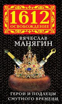 Герои и подлецы Смутного времени. Вячеслав Манягин
