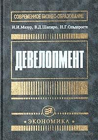 Девелопмент. Иван Мазур, В. Шапиро, Н. Ольдерогге