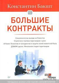 Большие контракты. Константин Бакшт