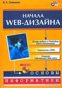 Начала Web-дизайна (+ CD)