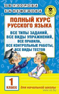Полный курс русского языка. 1 класс. Ольга Узорова, Елена Нефедова