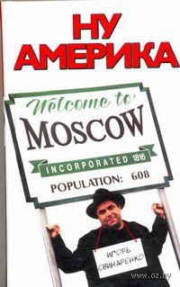 Ну Америка. Игорь Свинаренко
