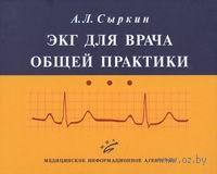 ЭКГ для врача общей практики. Абрам Сыркин
