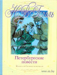 Петербургские повести. Николай Гоголь