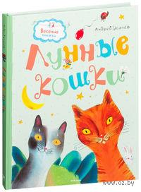 Лунные кошки. Андрей Усачев