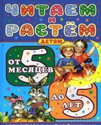 Читаем и растем. Детям от 5 месяцев до 5 лет