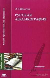 Русская лексикография. Э. Шимчук