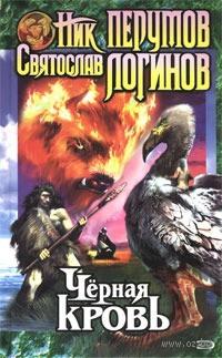 Черная кровь. Ник Перумов, Святослав Логинов