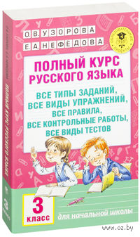 Полный курс русского языка. 3 класс. Ольга Узорова, Елена Нефедова