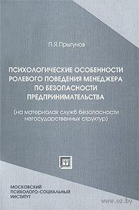 Психологические особенности ролевого поведения менеджера по безопасности предпринимательства (на материалах служб безопасности негосударственных структур). Павел Прыгунов