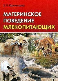 Материнское поведение млекопитающих. Е. Крученкова