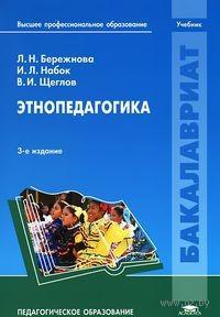 Этнопедагогика. Л. Бережнова, И. Набок, В. Щеглов