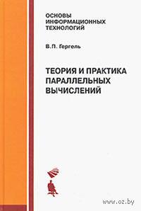 Теория и практика параллельных вычислений