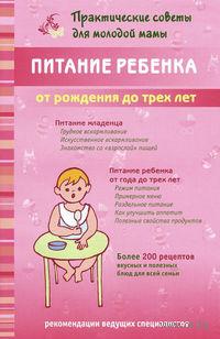 Питание ребенка от рождения до трех лет. Валерия Фадеева