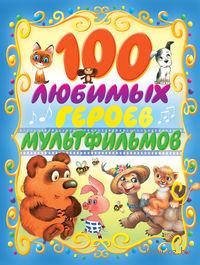 100 любимых героев мультфильмов. Самуил Маршак