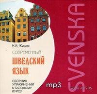 Современный шведский язык. Сборник упражнений к базовому курсу. Нина Жукова