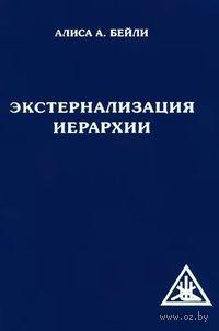 Экстернализация Иерархии. Алиса Анн Бейли