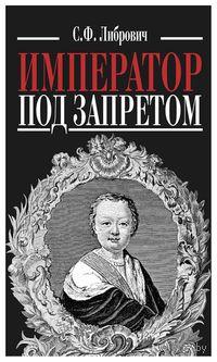 Император под запретом. Сигизмунд Либрович