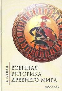 Военная риторика древнего мира. Сергей Зверев
