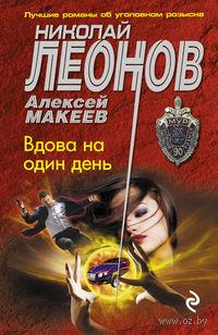 Вдова на один день (м). Николай Леонов, Алексей Макеев