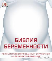 Книга о беременности. Дженни Маккарти