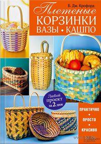 Плетеные корзинки, вазы, кашпо