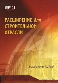 Расширение для строительной отрасли. Руководство РМВок