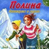 Полина: Каникулы в горах