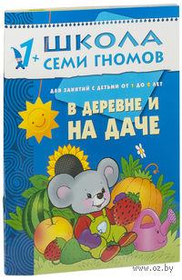 В деревне и на даче. Для занятий с детьми от 1 до 2 лет. Дарья Денисова