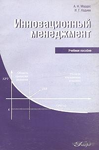 Инновационный менеджмент. А. Мардас, Исмаил Кадиев