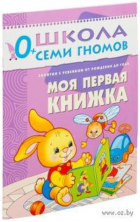 Моя первая книжка. Занятия с ребенком от рождения до года. Дарья Денисова