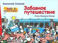 Забавное путешествие. Михаил Яснов
