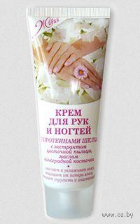 Крем для рук и ногтей с протеинами шелка (75 мл)