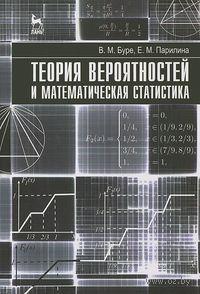 Теория вероятностей и математическая статистика