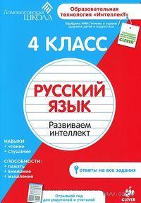 Русский язык. 4 класс. Развиваем интеллект