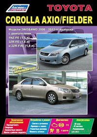 Toyota Corolla Axio / Fielder 2006-2012 гг. Устройство, техническое обслуживание и ремонт